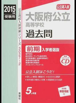 大阪府公立高等学校 高校入試 2015年度受験用前期