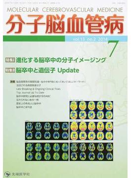 分子脳血管病 vol.13no.2(2014−7) 特集進化する脳卒中の分子イメージング/脳卒中と遺伝子Update