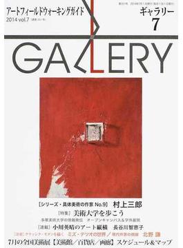 ギャラリー アートフィールドウォーキングガイド 2014vol.7 〈特集〉美術大学を歩こう