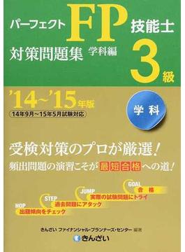 パーフェクトFP技能士3級対策問題集 '14〜'15年版学科編