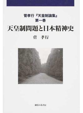 菅孝行『天皇制論集』 第1巻 天皇制問題と日本精神史
