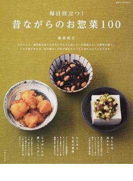 毎日役立つ!昔ながらのお惣菜100(別冊すてきな奥さん)