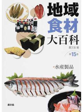 地域食材大百科 第15巻 水産製品