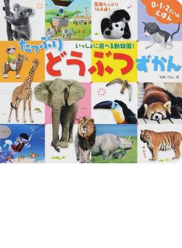 たっぷりどうぶつずかん いっしょに遊べる動物園! 写真たっぷり148点!
