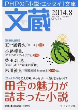 文蔵 2014.8 〈ブックガイド〉田舎の魅力が詰まった小説(PHP文芸文庫)