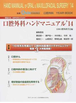 一般臨床家,口腔外科医のための口腔外科ハンドマニュアル 口腔外科YEAR BOOK '14