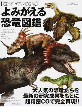 よみがえる恐竜図鑑 超ビジュアルCG版