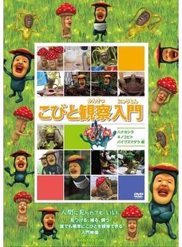 こびと観察入門 ハナガシラ キノコビト バイブスマダラ編 書籍流通版