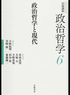 岩波講座政治哲学 6 政治哲学と現代