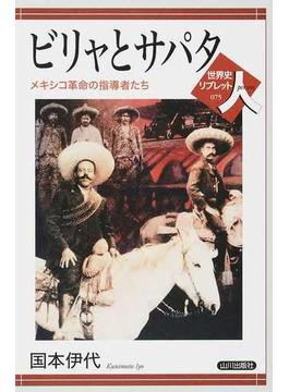 ビリャとサパタ メキシコ革命の指導者たち