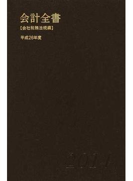 会計全書 平成26年度会社税務法規編
