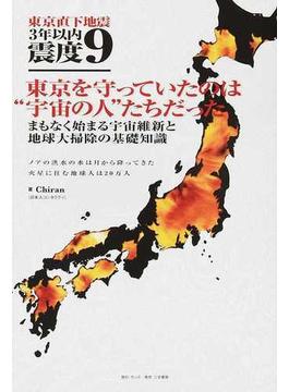 """東京直下地震3年以内震度9 東京を守っていたのは""""宇宙の人""""たちだった まもなく始まる宇宙維新と地球大掃除の基礎知識 ノアの洪水の水は月から降ってきた 火星に住む地球人は20万人"""