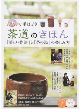 DVDで手ほどき茶道のきほん『美しい作法』と『茶の湯』の楽しみ方