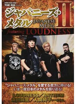 ジャパニーズ・メタル 2 featuring LOUDNESS(SHINKO MUSIC MOOK)