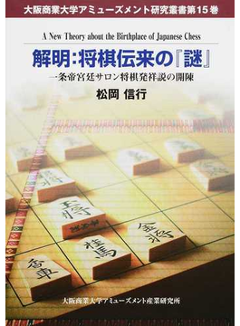 解明:将棋伝来の『謎』 一条帝宮廷サロン将棋発祥説の開陳