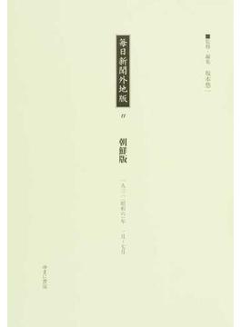 毎日新聞外地版 復刻 11 朝鮮版 1931年1月〜7月