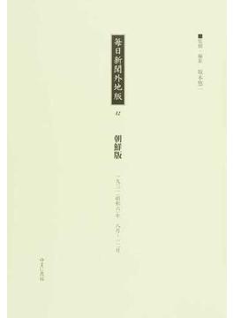 毎日新聞外地版 復刻 12 朝鮮版 1931年8月〜12月