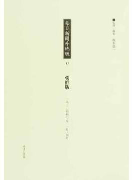 毎日新聞外地版 復刻 13 朝鮮版 1932年1月〜4月