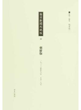 毎日新聞外地版 復刻 14 朝鮮版 1932年5月〜8月