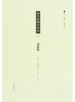 毎日新聞外地版 復刻 15 朝鮮版 1932年9月〜12月