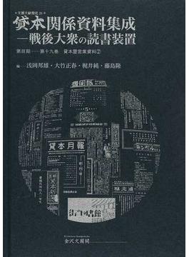 貸本関係資料集成 戦後大衆の読書装置 復刻 第3期第19巻 貸本屋営業資料 2