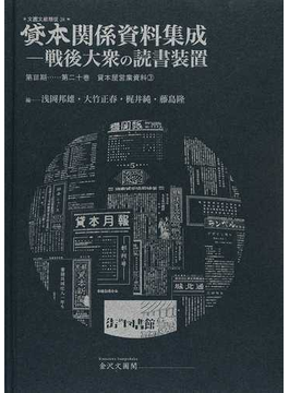 貸本関係資料集成 戦後大衆の読書装置 復刻 第3期第20巻 貸本屋営業資料 3