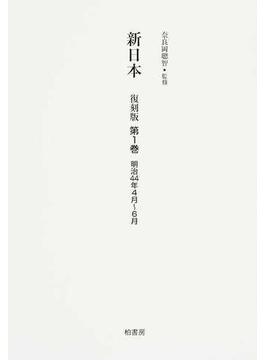 新日本 復刻版 第1巻 明治44年4月〜6月(第1巻第1号〜第1巻第3号)