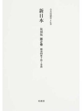 新日本 復刻版 第2巻 明治44年7月〜9月(第1巻第4号〜第1巻第6号)