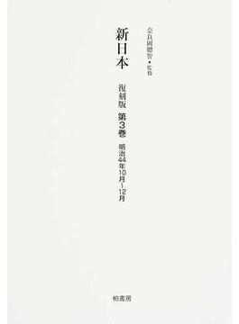 新日本 復刻版 第3巻 明治44年10月〜12月(第1巻第7号〜第1巻第10号)