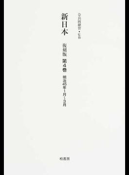 新日本 復刻版 第4巻 明治45年1月〜3月(第2巻第1号〜第2巻第3号)