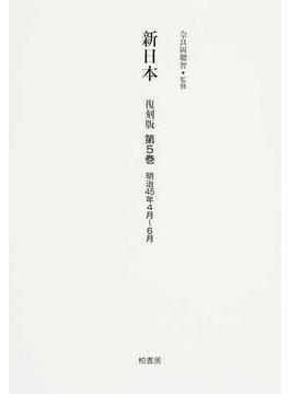 新日本 復刻版 第5巻 明治45年4月〜6月(第2巻第4号〜第2巻第6号)