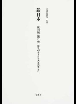 新日本 復刻版 第6巻 明治45年7月〜大正元年9月(第2巻第7号〜第2巻第9号)