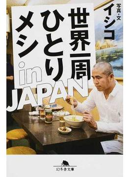 世界一周ひとりメシin JAPAN(幻冬舎文庫)