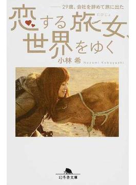 恋する旅女、世界をゆく 29歳、会社を辞めて旅に出た(幻冬舎文庫)