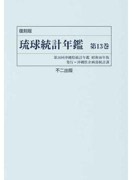 琉球統計年鑑 復刻版 第13巻 第16回昭和46年版