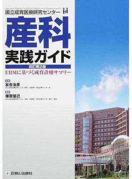 産科実践ガイド 国立成育医療研究センター EBMに基づく成育診療サマリー 改訂第2版