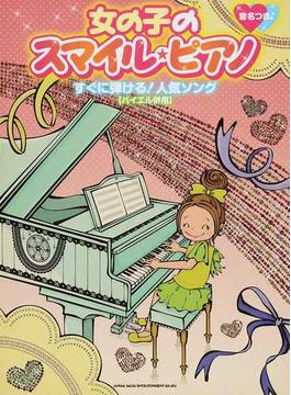 女の子のスマイル★ピアノすぐに弾ける!人気ソング バイエル併用 音名つき