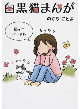 白黒猫まんが