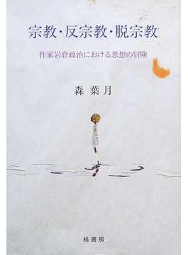宗教・反宗教・脱宗教 作家岩倉政治における思想の冒険