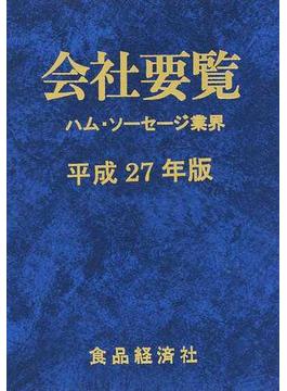 会社要覧 平成27年版ハム・ソー食肉業界編