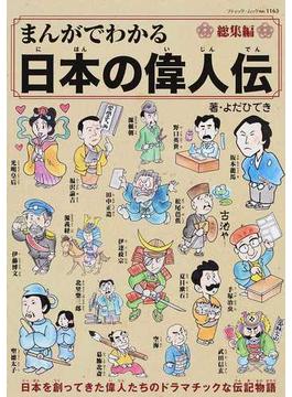 まんがでわかる日本の偉人伝 総集編(ブティック・ムック)