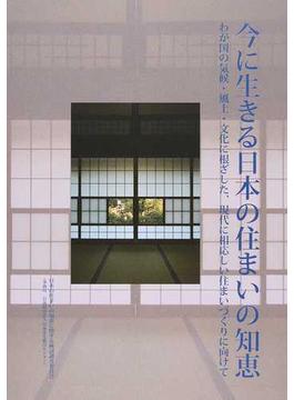 今に生きる日本の住まいの知恵 わが国の気候・風土・文化に根ざした、現代に相応しい住まいづくりに向けて