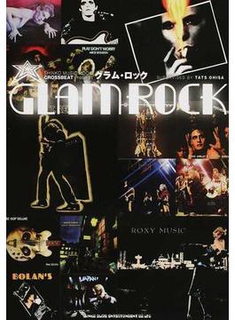 グラム・ロック(SHINKO MUSIC MOOK)