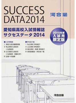 愛知県高校入試情報誌サクセスデータ 2015年度入試用限定版 2014