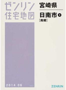 ゼンリン住宅地図宮崎県日南市 3 南郷