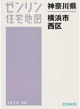 ゼンリン住宅地図神奈川県横浜市 3 西区