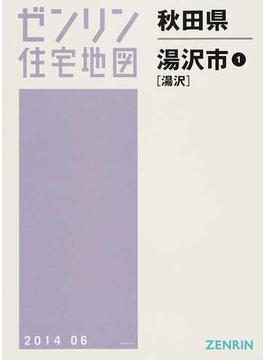 ゼンリン住宅地図秋田県湯沢市 1 湯沢