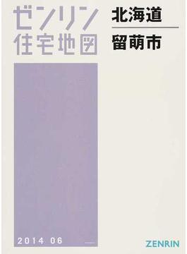 ゼンリン住宅地図北海道留萌市