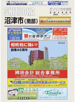 ゼンリン住宅地図SHIZUOKA沼津市〈南部〉
