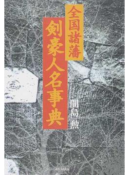 全国諸藩剣豪人名事典 オンデマンド版